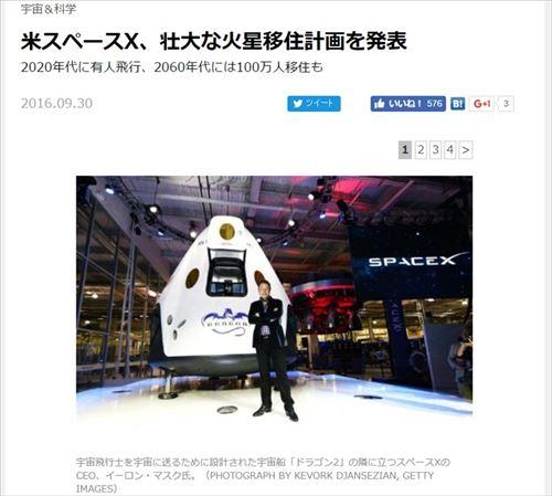 『米スペースX、壮大な火星移住計画を発表』