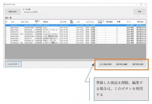 読み取ったFBA用商品情報を変更、削除したい場合は?