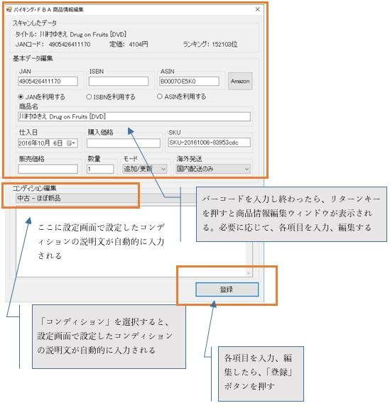 読み取ったFBA用商品の詳細情報を入力する
