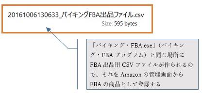 FBA商品の一覧ファイルをAmazonの管理画面に貼り付けるだけ