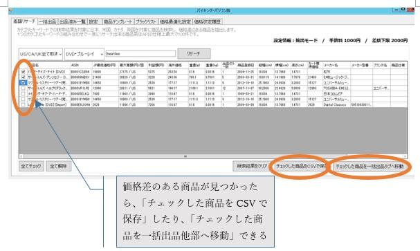 「価格差のある商品リストから一括出品機能」解説画面