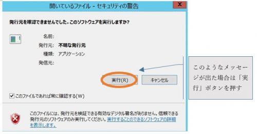 バイキング・パソコン版 プログラム実行画面解説