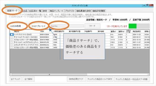 商品リサーチ、価格差のある商品リストの解説画面