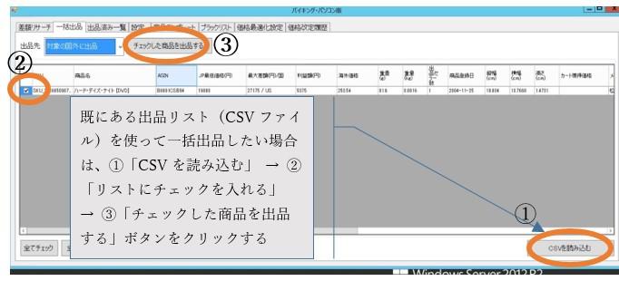 「CSVによる一括出品機能」解説画面