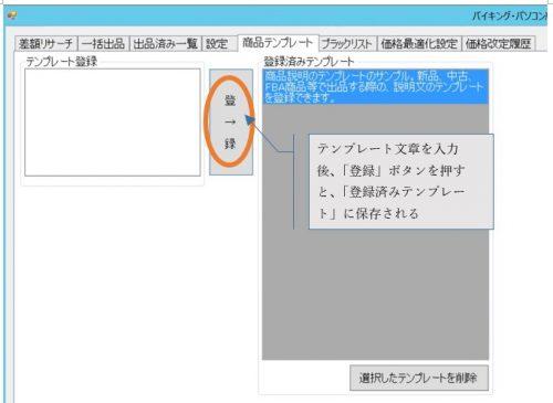 「商品テンプレート機能」解説画面