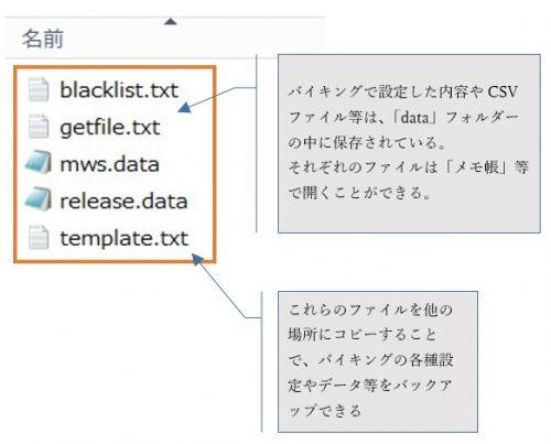 バイキング・パソコン版 データ・ファイルの保管場所