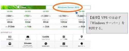 重要 VPSでは必ず「Windowsサーバー」を利用する