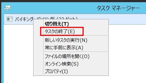 タスクマネージャーの一覧から「バイキング」を選択してマウスで右クリックし、「タスクの終了」で終了させる