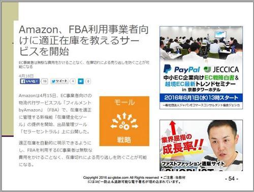 Amazonが始めたFBAの在庫適正化サービスとは?