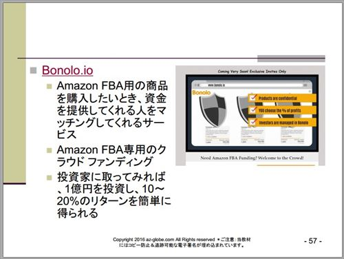 Amazon FBA専用のクラウド ファンディングとは?