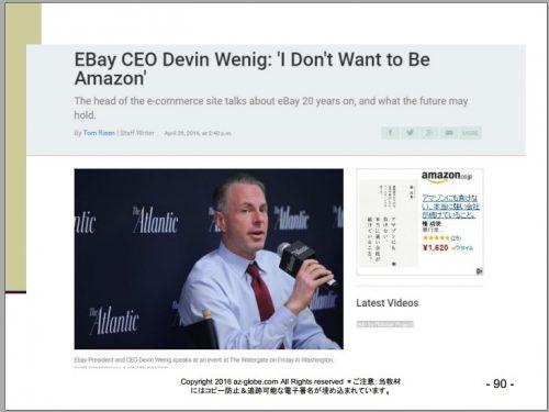 eBayのCEOがAmazonの躍進に対して語った言葉とは?