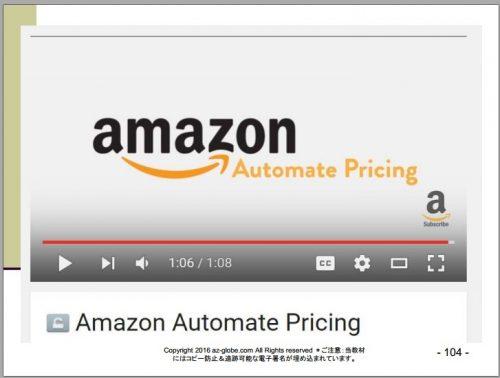 "Amazonが始めた価格改定""Automate Price by Amazon""とは?"