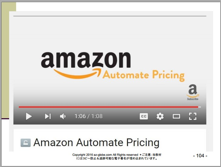 "Amazonが始めた価格改定""Automate Price by Amazon""とは?"