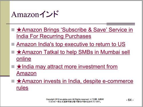 Amazonインド 最新情報