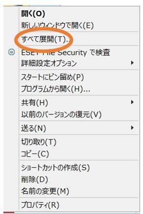 ダウンロードし圧縮ファイルを選択しマウスを右クリックします。現れる小さいメニューから「すべてを展開」を選択して実行します。
