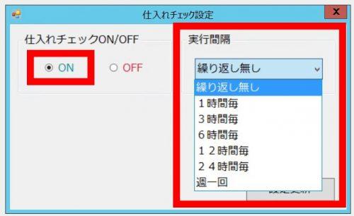 仕入れチェックのON/OFFと、実行間隔を設定します。