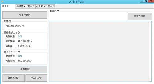 プログラムを開くと、このような画面が表示されます。