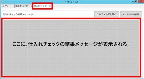 「仕入れメッセージ」を開くと、仕入れチェックの結果メッセージが表示されます。