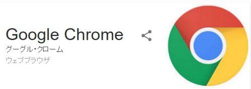 Amazon輸出 リサーチツールの王様「Chrome」ブラウザ