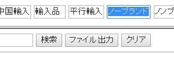 中国輸入でよく使うキーワード一覧の中から、「ノーブランド」の上でマウスをダブルクリックすると、文字列が全て選択される