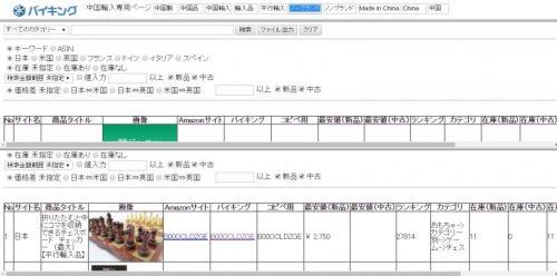 「バイキング・中国輸入専用ページ」のデザイン。検索ページが上下に分かれて使いやすいと好評。