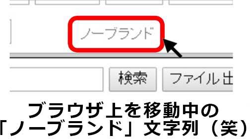 マウスで文字列をつまんで移動すると、ブラウザ上をその文字列が移動する