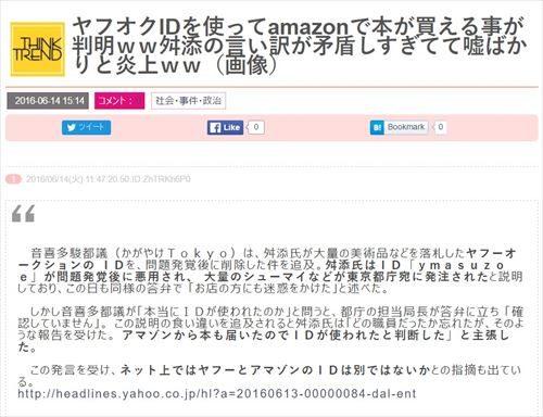 舛添都知事のヤフオクID乗っ取りでAmazonから本が届いた件