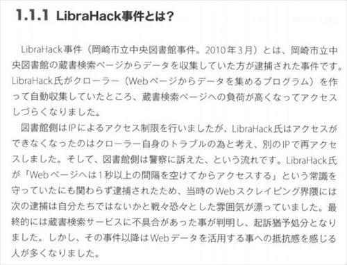 LibraHack事件