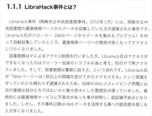 LibraHack事件 (実践 Webスクレイピング&クローリング-オープンデータ時代の収集・整形テクニック)