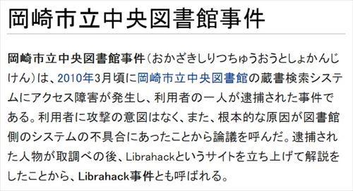 岡崎市立中央図書館事件
