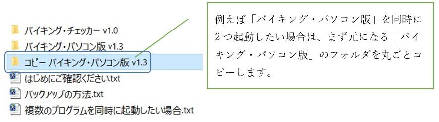 例えば「バイキング・パソコン版」を同時に2つ起動したい場合は、まず元になる「バイキング・パソコン版」のフォルダを丸ごとコピーします。