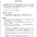 バイキング・シリーズ 個人情報完全保護 証明書