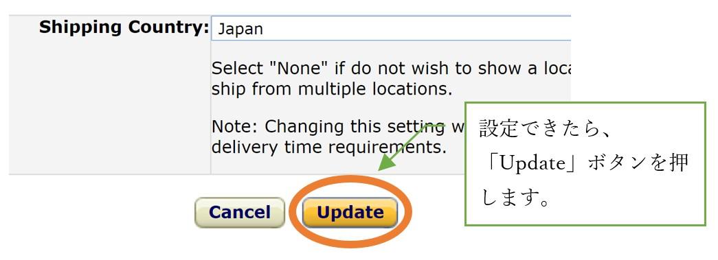 設定できたら、「Update」ボタンを押します。