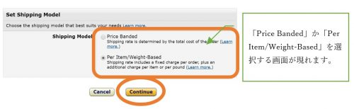「Price Banded」か「Per Item/Weight-Based」を選択する画面が現れます。