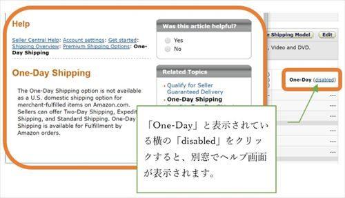 「One-Day」と表示されている横の「disabled」をクリックすると、別窓でヘルプ画面が表示されます。