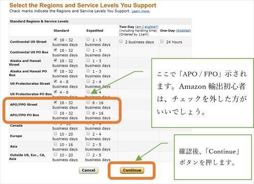 ここで「APO / FPO」示されます。Amazon輸出初心者は、チェックを外した方がいいでしょう。確認後、「Continue」ボタンを押します。