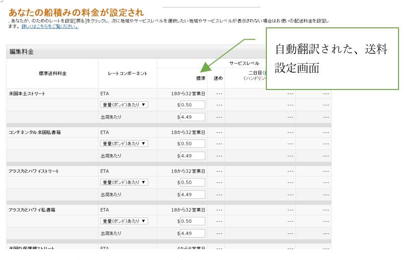 自動翻訳された、送料設定画面