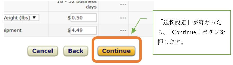 「送料設定」が終わったら、「Continue」ボタンを押します。