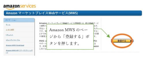 Amazon MWSのページから「登録する」ボタンを押します。