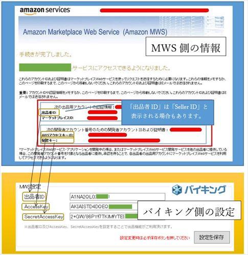 Amazon MWSの登録・確認方法とバイキング側の設定画面(出品者ID・AWSアクセスキーID・秘密キー)