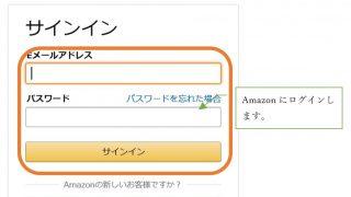 Amazon輸出でFBA在庫を返送依頼する手順