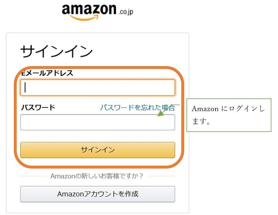 Amazonにログインします。