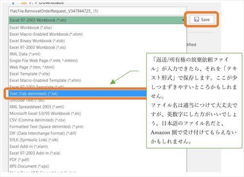 「返送/所有権の放棄依頼ファイル」が入力できたら、それを「テキスト形式」で保存します。ここが少しつまずきやすいところかもしれません。 ファイル名は適当につけて大丈夫ですが、英数字にした方がいいでしょう。日本語のファイル名だと、Amazon側で受け付けてもらえないかもしれません。