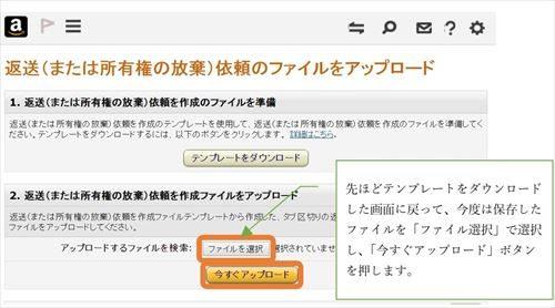 先ほどテンプレートをダウンロードした画面に戻って、今度は保存したファイルを「ファイル選択」で選択し、「今すぐアップロード」ボタンを押します。