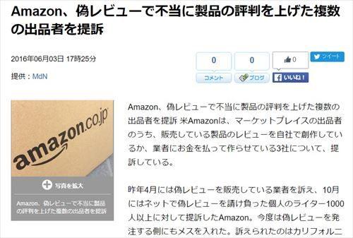 商品レビューを混乱させている複数のセラーに対して、Amazonは裁判を起こしている