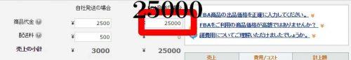 FBA料金シミュレーターの使い方