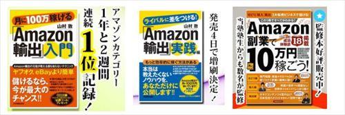 Amazon輸出書籍出版実績