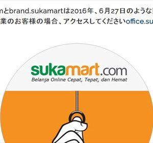 「Amazonインドネシアの誕生」がニュースになっ7日後の06月27日に突然閉鎖された「Sukamart.com」。同サイトは住友商事インドネシア社が展2013年から開していたECショップ。
