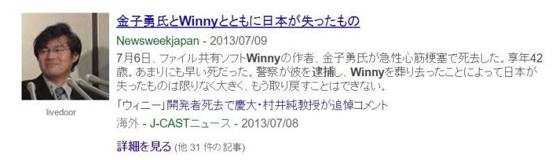 金子勇氏とWinnyとともに日本が失ったもの