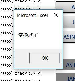 ASINからJANコードの変換が終了すると、「変換終了」ボタンが現れる